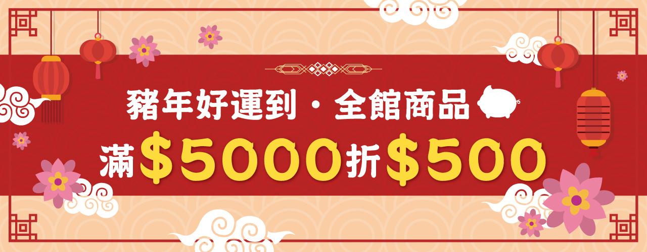 豬年活動-全館滿5000元折500元