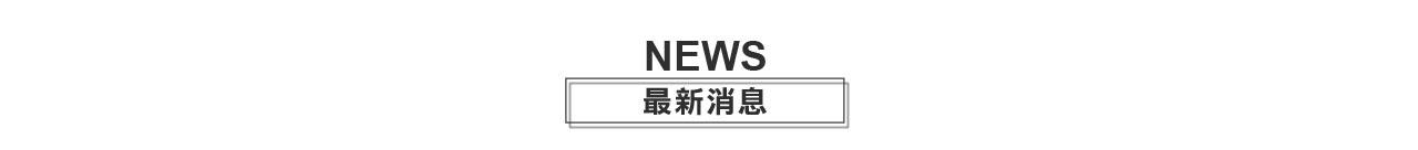 Title_最新消息-1