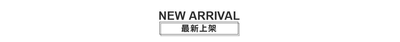 Title_最新上架-1