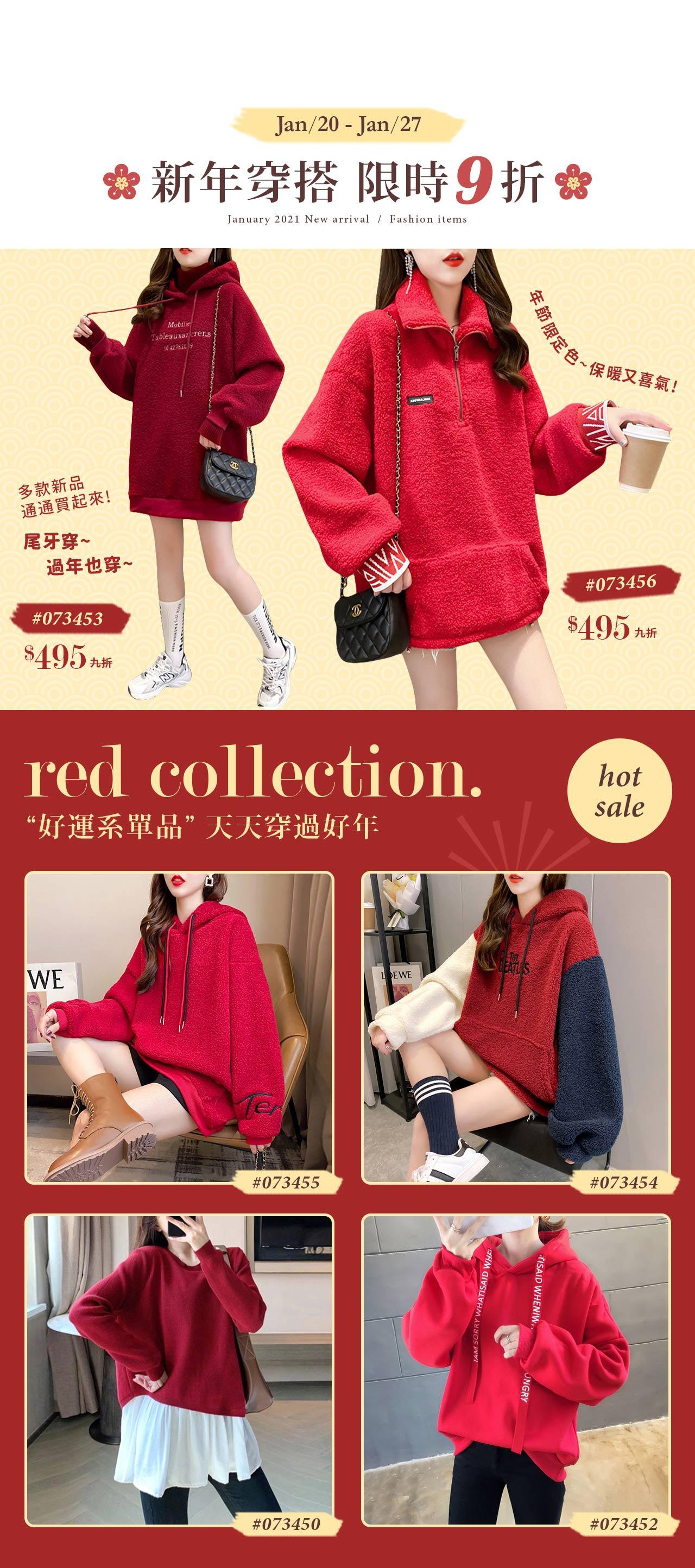 01220上欄-導紅色系-1