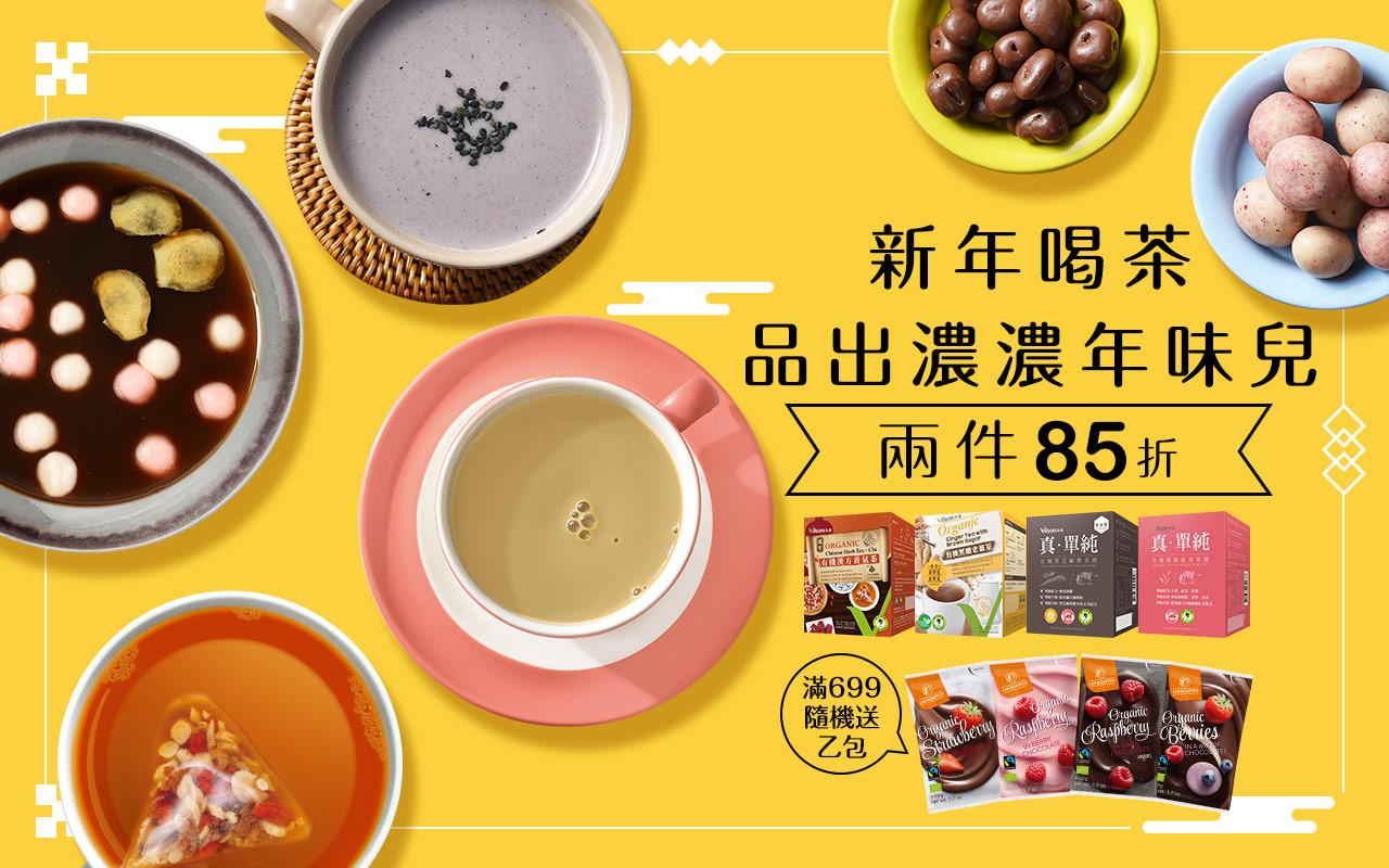 0121-0129 過年喝茶2件85折