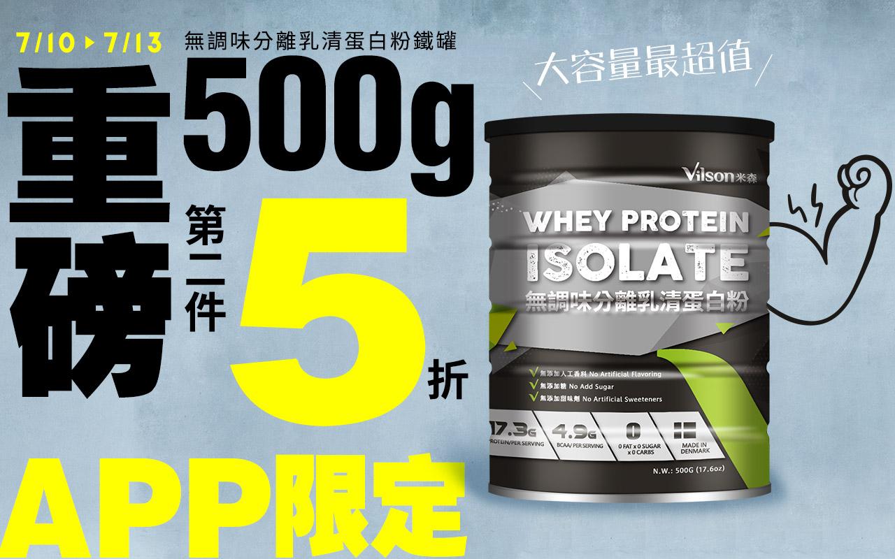 APP限定-乳清蛋白粉