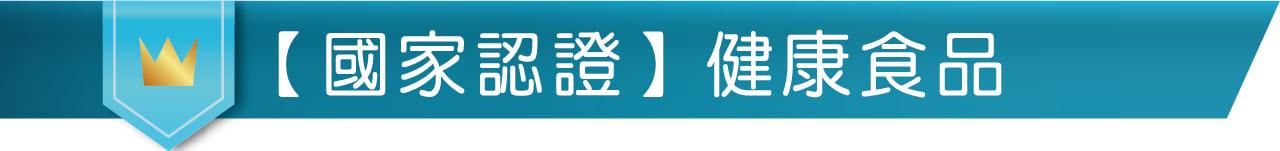 【國家認證】健康食品-1