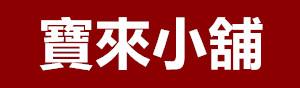 寶來小舖 Bolai  logo