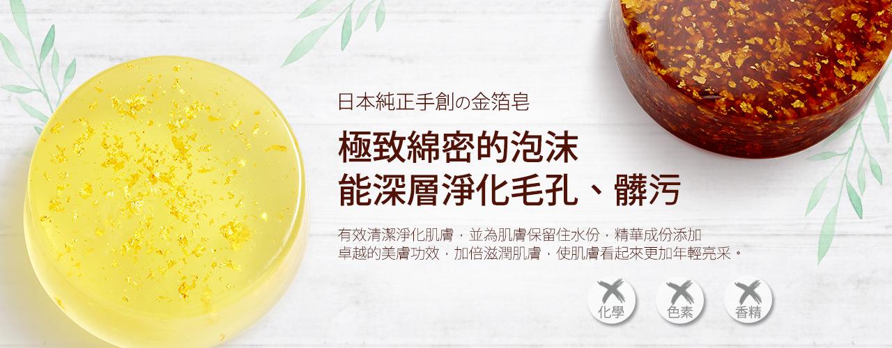 金箔皂-1