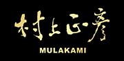 村上正彥 logo