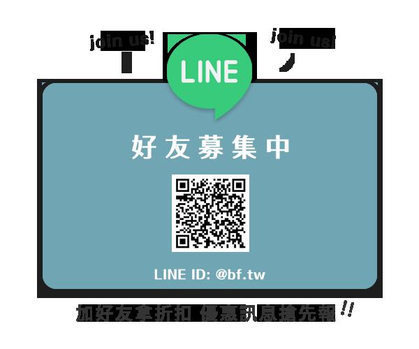 B-line好友+贈品0633-1