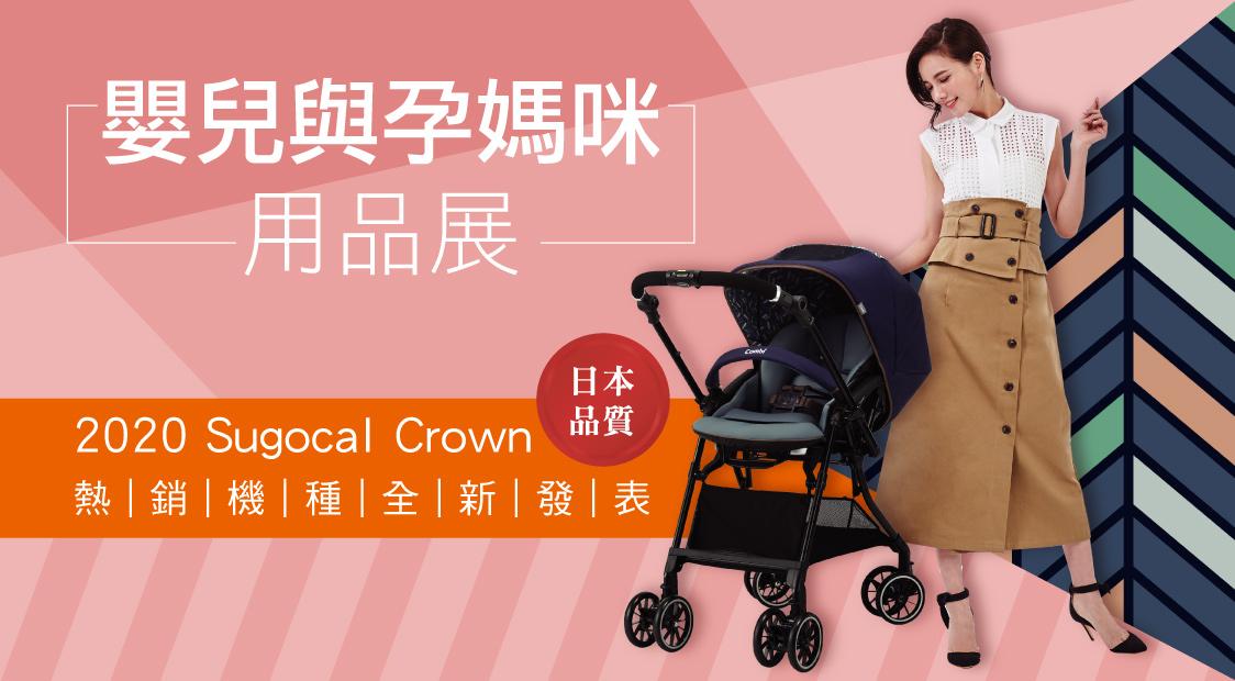 嬰兒與孕媽咪用品展