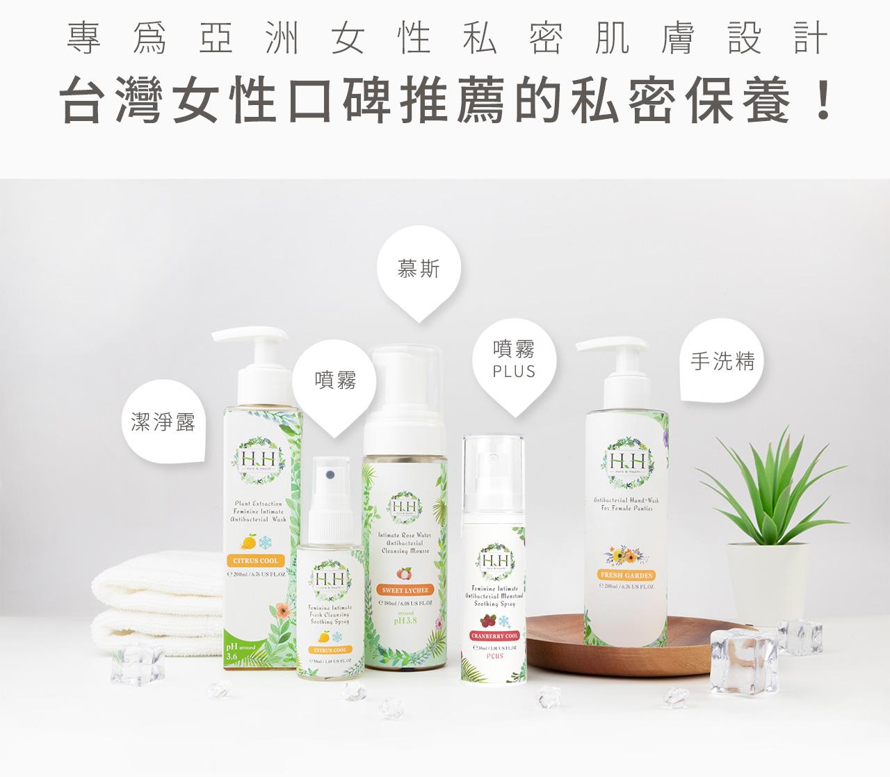 專為亞洲女性私密肌膚設計的私密保養