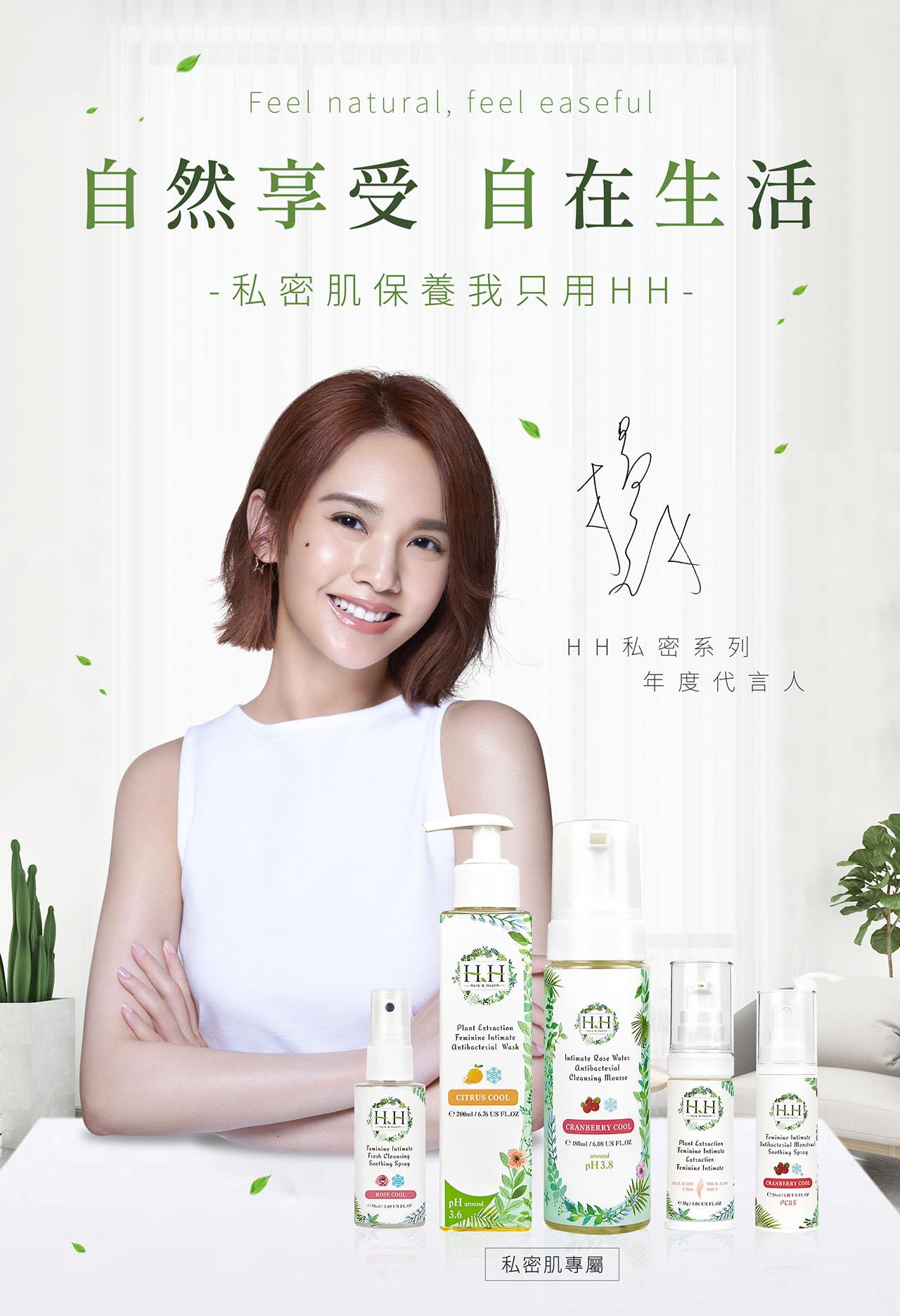 HH草本新淨界私密系列代言人楊丞琳,MIT台灣製私密品牌,採用自然精油與草本植萃,給私密肌最好的保養。