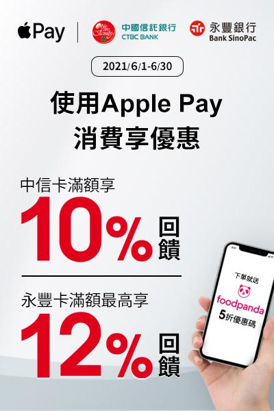 APPLEPAY支付最高享12%回饋