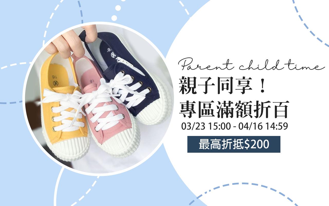 03/23_親子滿千折百