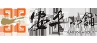 安平小舖 logo