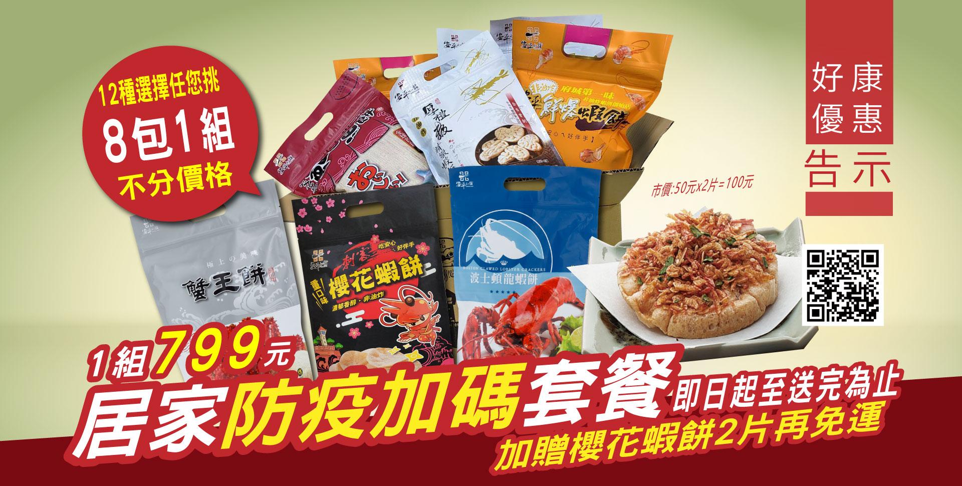 12種選擇8包799在送2片櫻花蝦餅