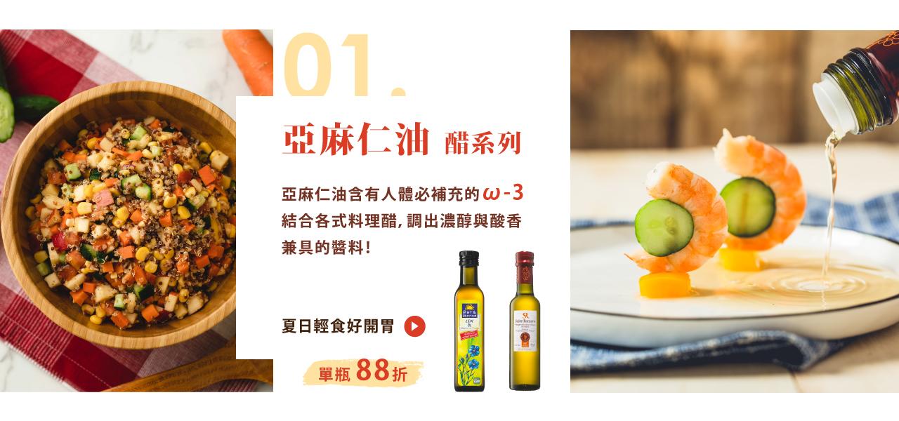 亞麻仁油醋系列