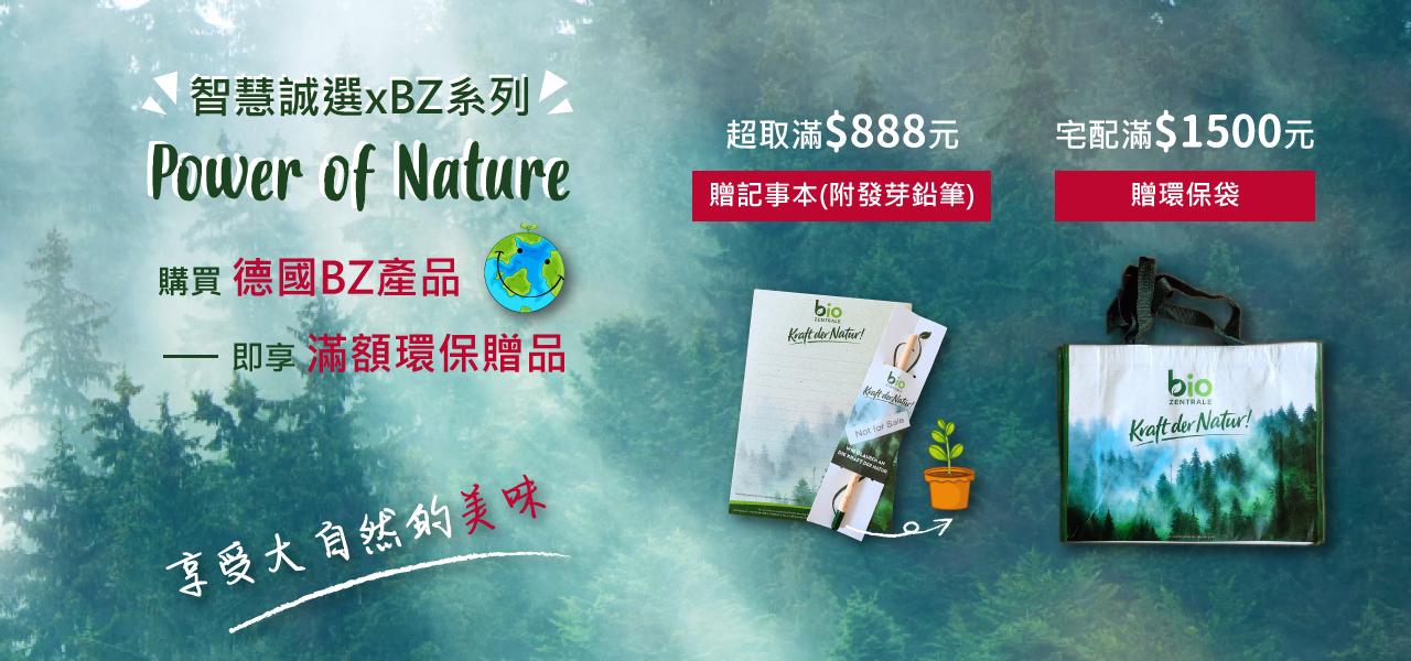 購買BZ產品享滿額環保贈品