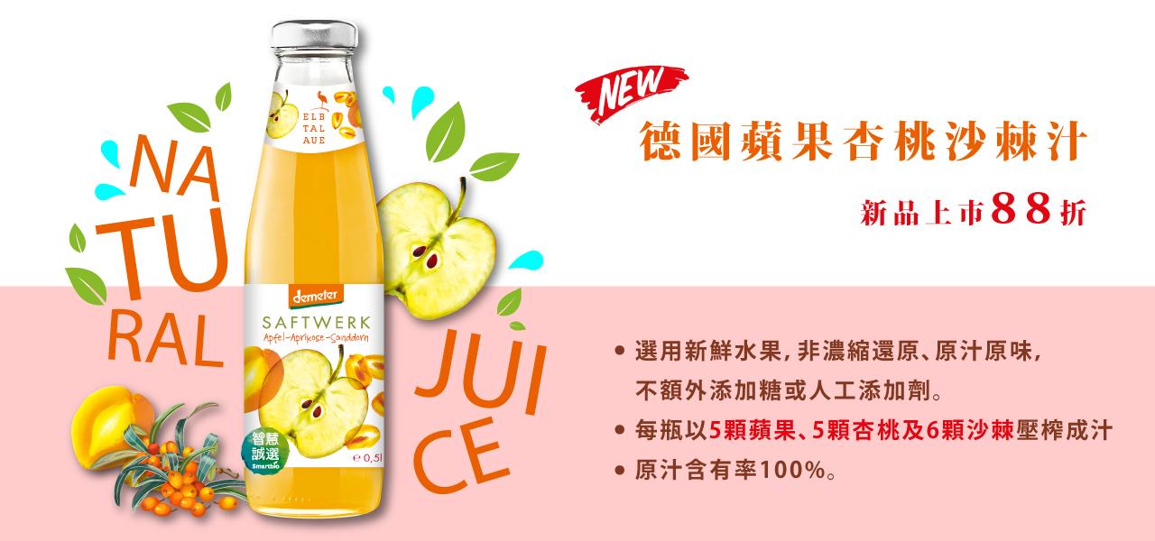 新品-蘋果杏桃沙棘汁