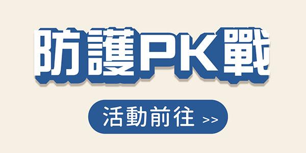 肯寶防護PK戰