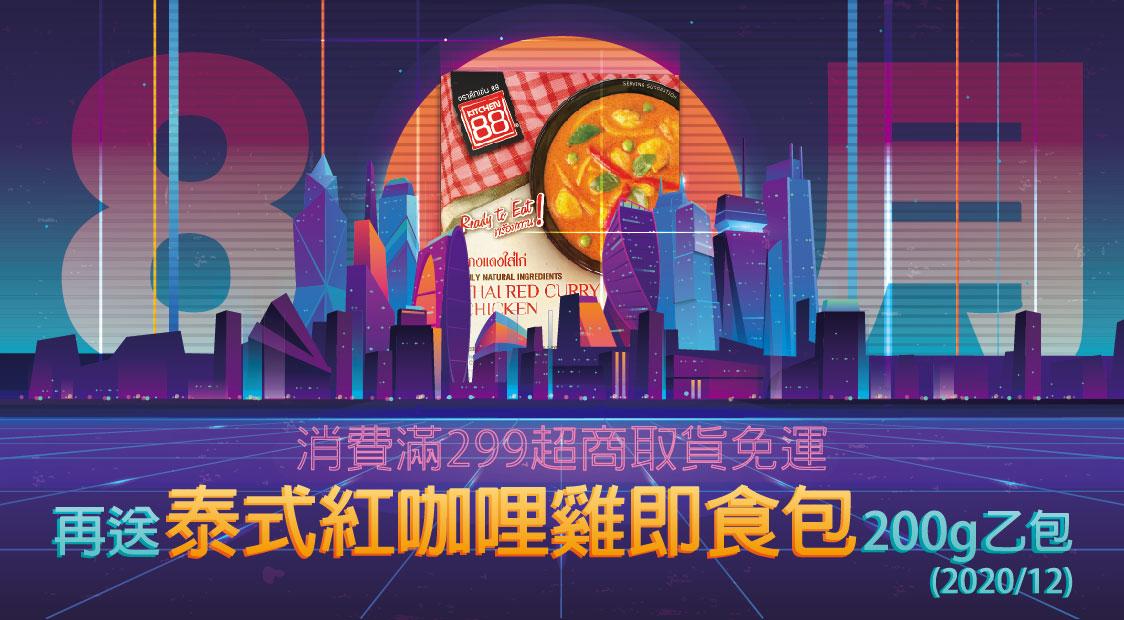 8月官網活動