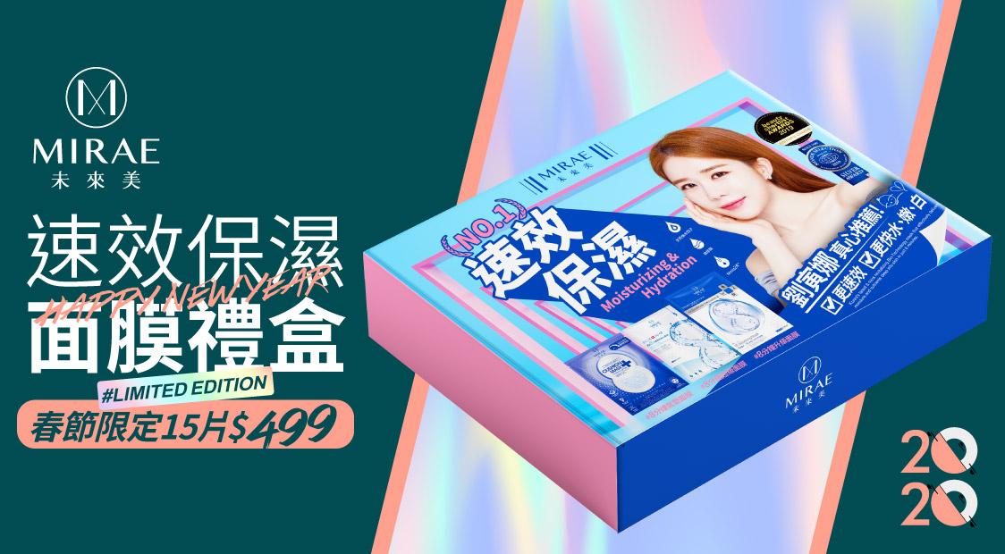 ★新春限定★【未來美】8分鐘速效保濕面膜禮盒