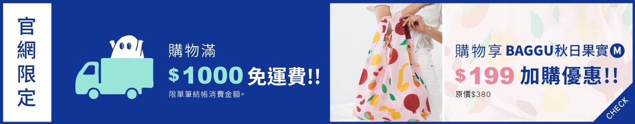 滿千免運+baggu