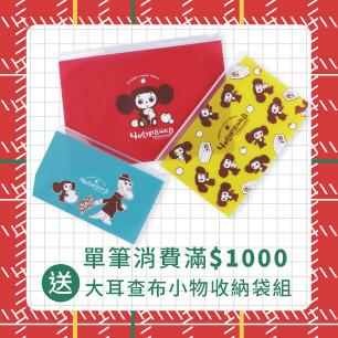 12月滿額贈-1000元