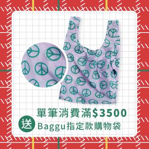 12月滿額贈-3500