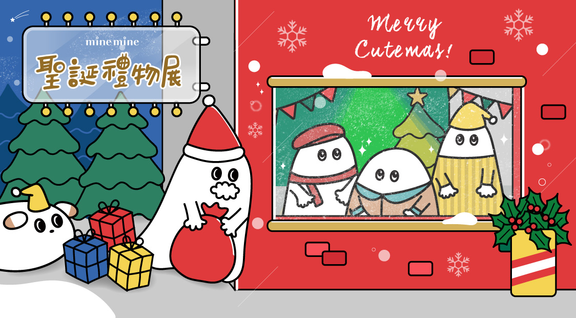 聖誕禮物季