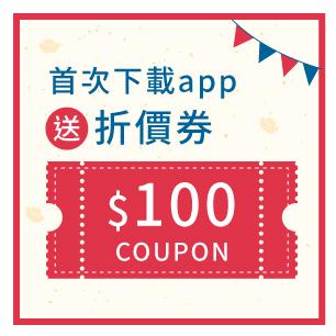 app 現折100