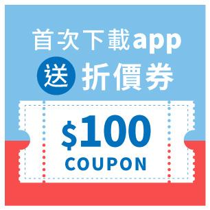 100元折價券