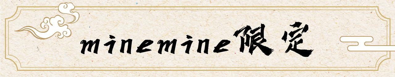 標題>minemine限定-1