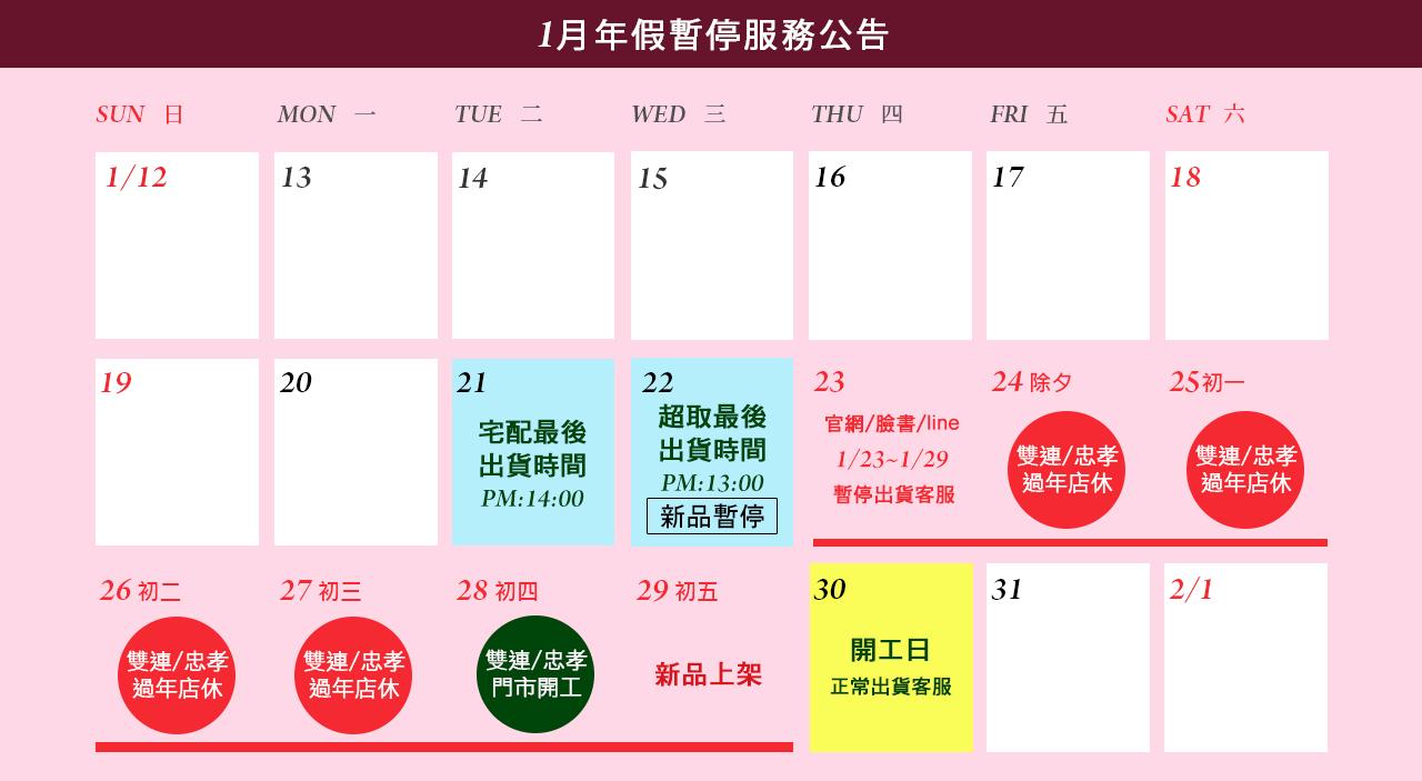 年假行事曆