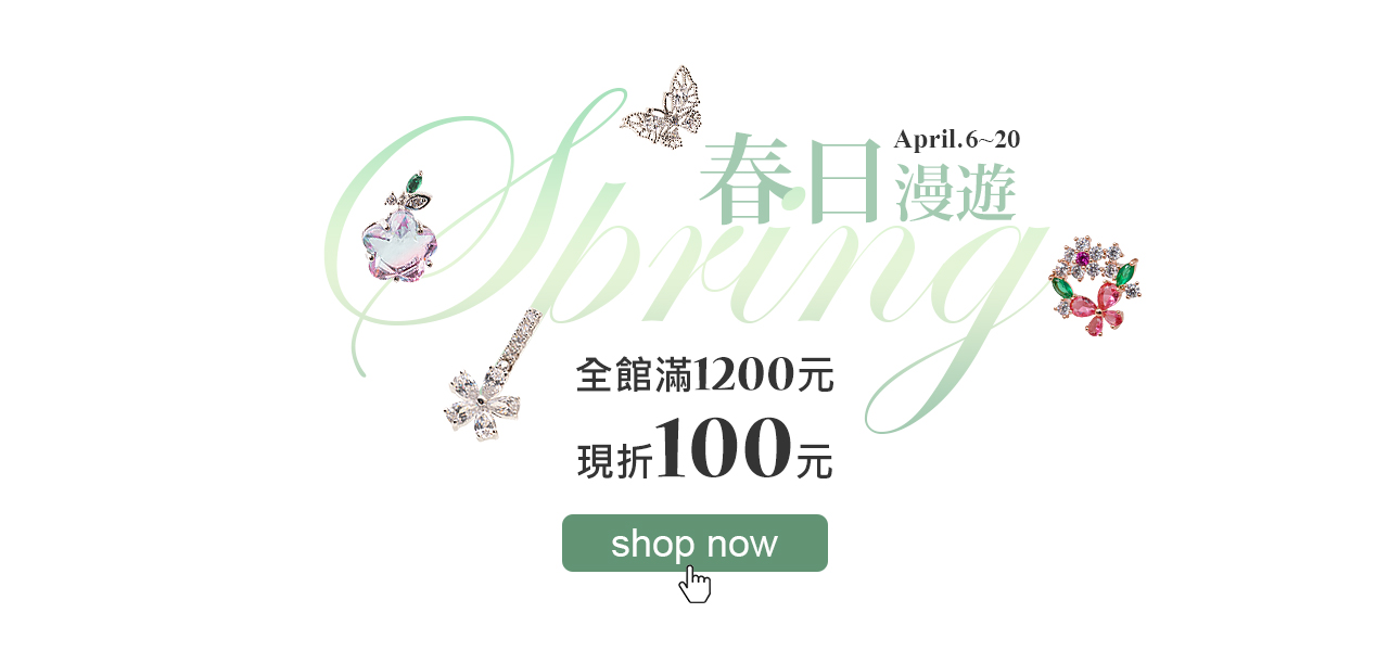 春日漫遊 全館滿1200現折100-1