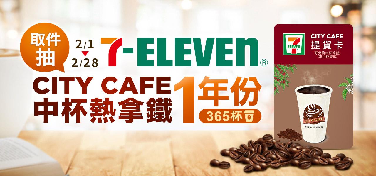 image_7-11咖啡-1