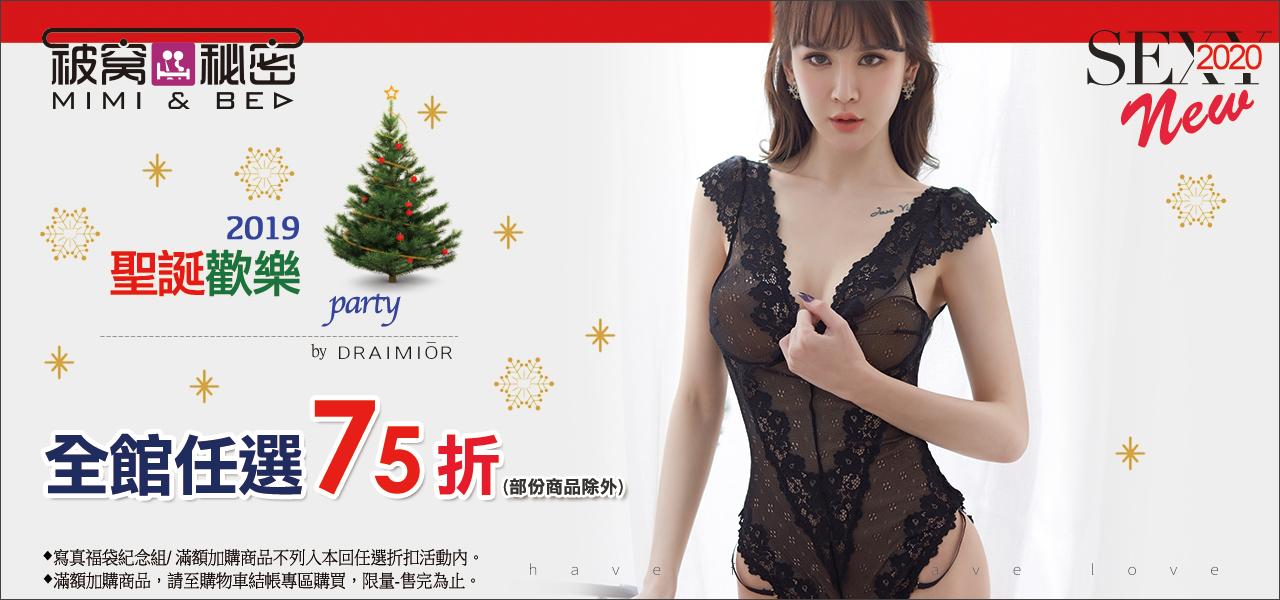 💖2019聖誕歡樂party_任選享75折💖