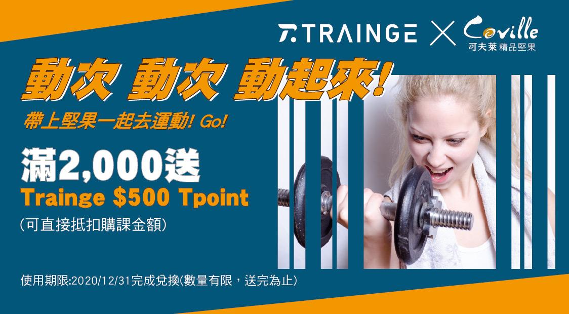 動次~動次~動起!帶上堅果一起去運動,滿2,000送Trainge 500 Tpoint