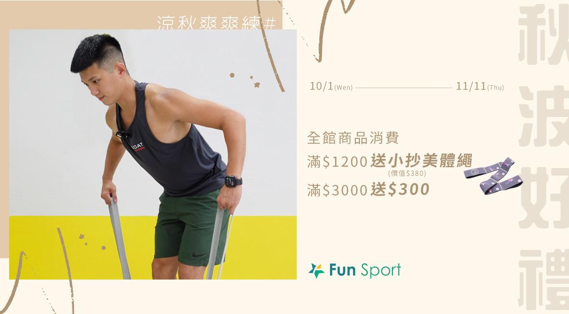 FunSport 首頁