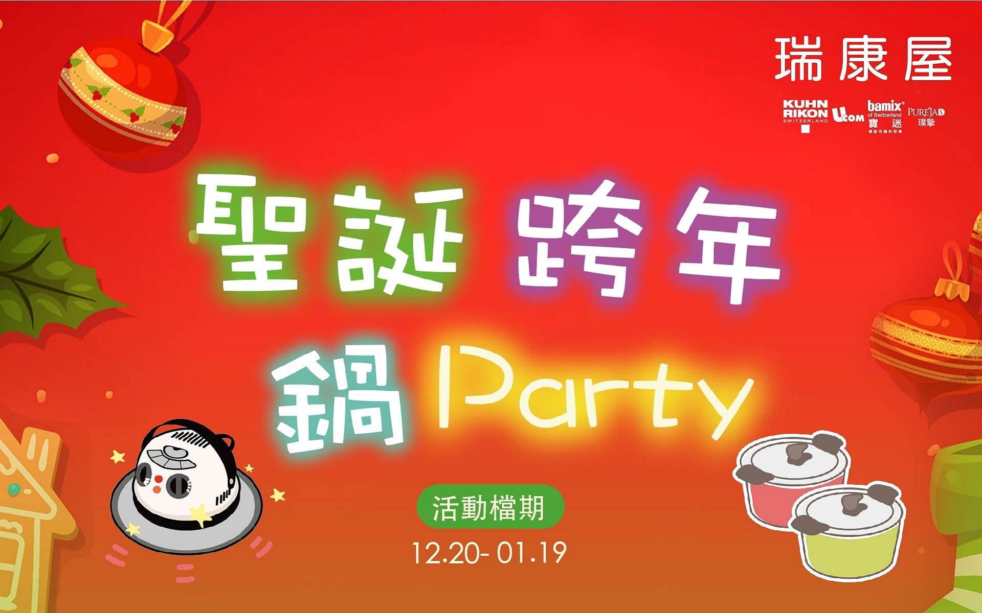 聖誕鍋party