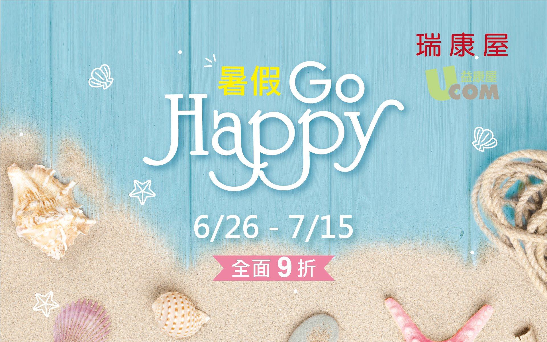 暑假go happy