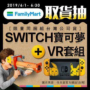 switch寶可夢+VR套組