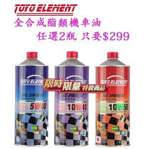 機車油品任選2瓶只要299