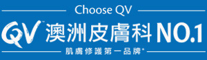 QV澳洲皮膚科 NO.1