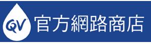 QV澳洲皮膚科 NO.1 logo