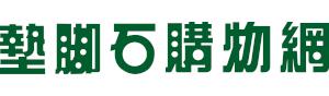 墊腳石購物網 logo