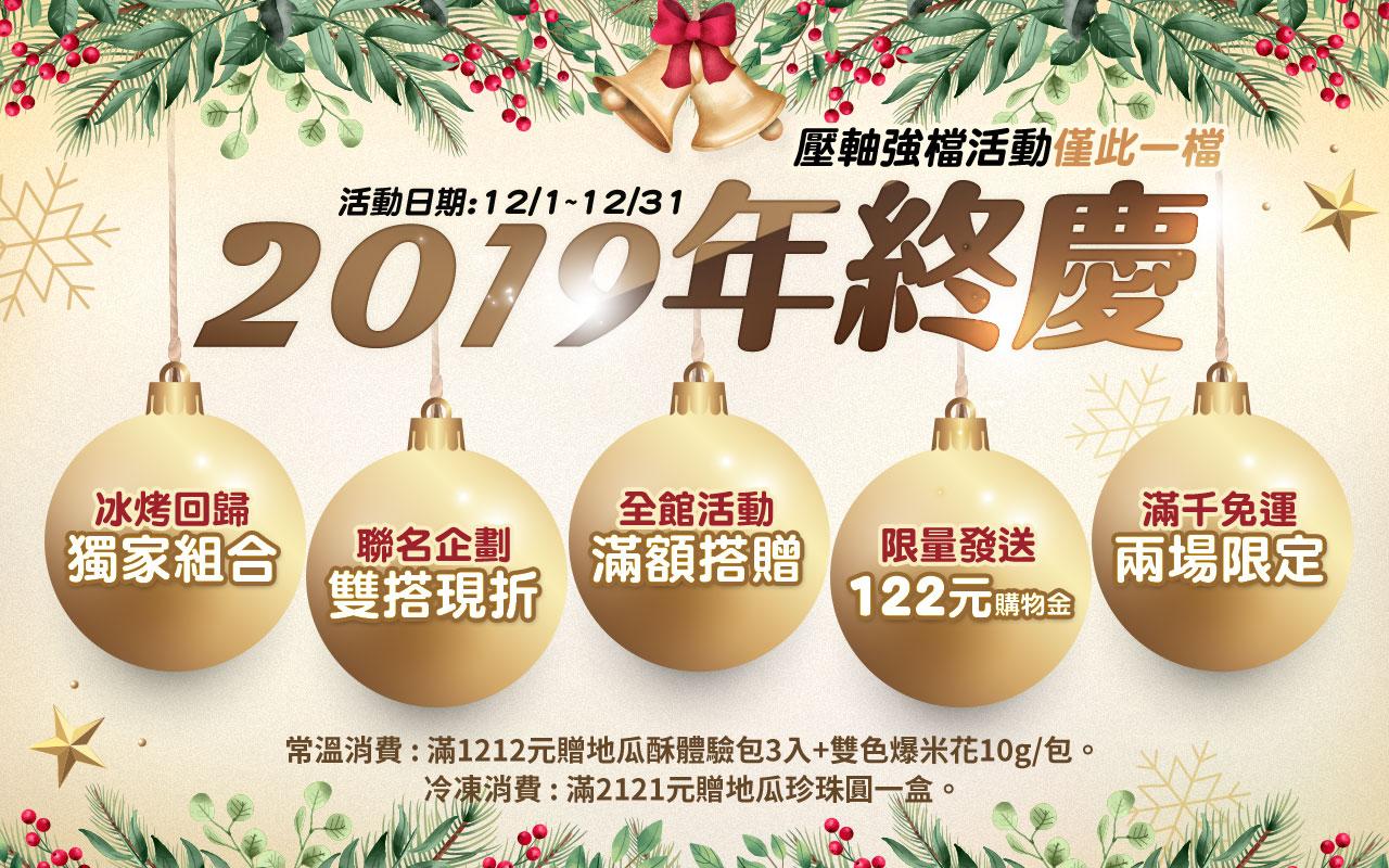 201912年終慶
