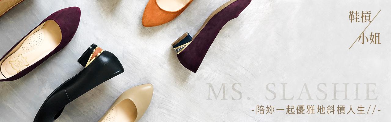 鞋槓小姐-1