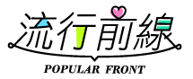 流行前線 logo