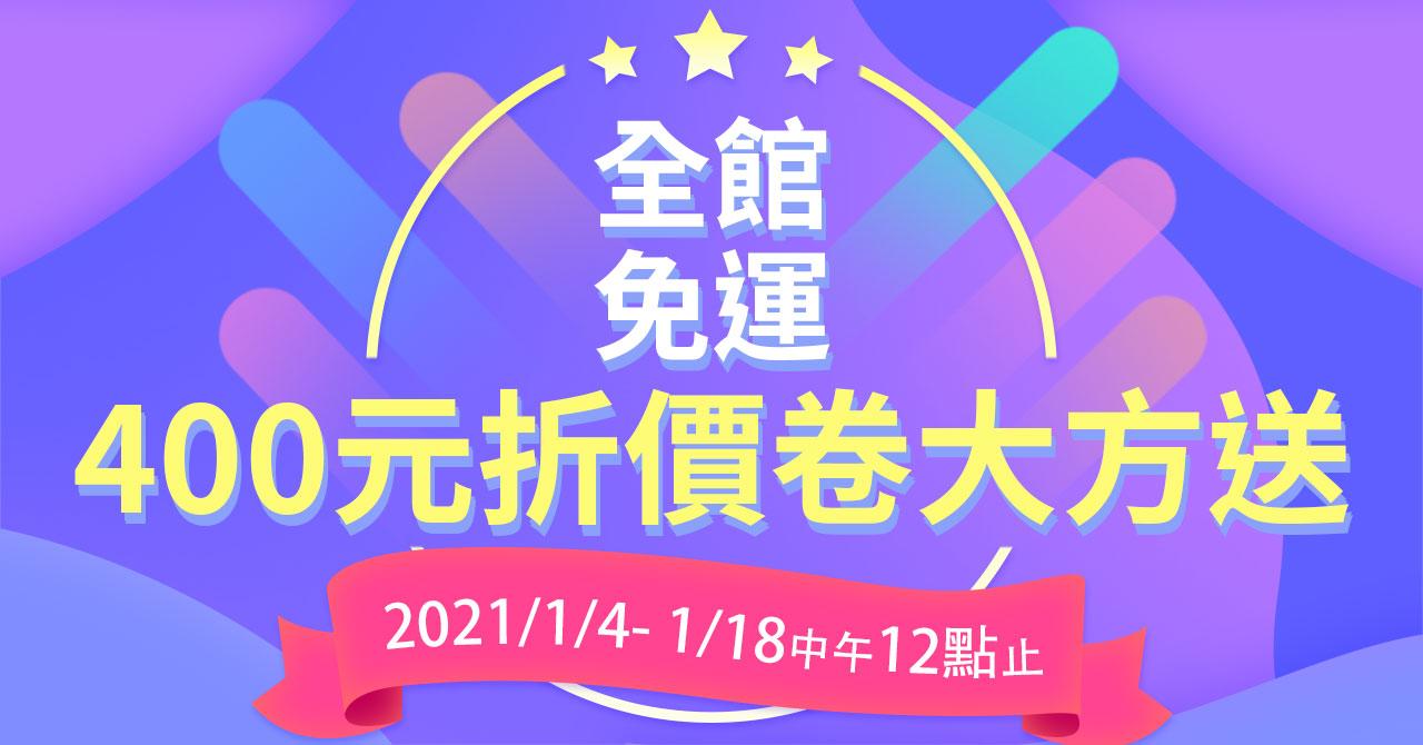 12/28-1/18店內活動-1
