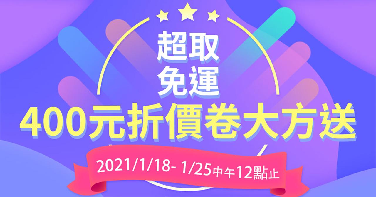 12/28-1/25店內活動-1