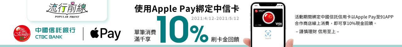Apple Pay綁定中信卡-1